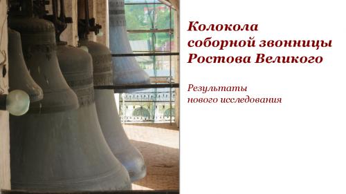 kolokola-rostovskoi-sobornoi-zvonnitsi-oblozhka